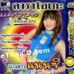 Karaoke VCD : Mangpor Chonticha - Nangsao Nancy