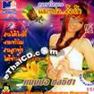 Karaoke VCD : Mangpor Chonticha - Mangpor...Lor Ruk