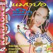 Karaoke VCD : Mangpor Chonticha - Noo Klua Tookkae