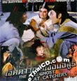 The Fake Ghost Catchers [ VCD ]