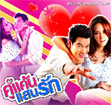 Thai TV serie : Koo Kaan San Ruk [ DVD ]