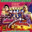 Concert lum plern : Muang Thai In Concert - Kaew Luem Tua Bua Luem Klong