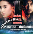 I Love How You Love Me [ VCD ]