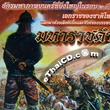 King Naresuen The Great [ VCD ]
