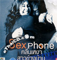 Sexphone [ VCD ]