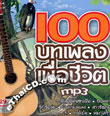 MP3 : Red Beat : 100 Bod Pleng Puer Chewit