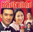Thai TV serie : Lhung Ka Daeng [ DVD ]