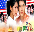 Thai TV serie : Kei Marican [ DVD ]