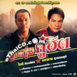 Mike Piromporn & Ekkarach Suwannapoom : Loog Thung Koo Hit