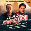 Karaoke VCD : Mike Piromporn & Ekkarach Suwannapoom - Loog Thung Koo Hit