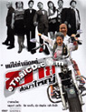 I Am Grandmother (Yai Sang Ma Yai) [ DVD ]