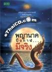 ฺBook : Paya Nark Bueng Garn Mee Jing