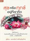 Book : Suk Rue Took Yoo Tee Rao Kid