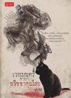 Book : Wet Mon Kata Awicha Khun Sai