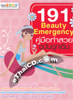 ฺBook : 191 191 Beauty Emergency