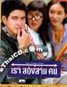 That Sounds Good (Rao Song Sam Kon) [ DVD ]
