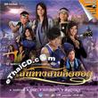 Karaoke VCD : Grammy - Sen Tarng Sai Kid Hord