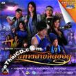 Karaoke DVD : Grammy - Sen Tarng Sai Kid Hord