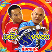 Karaoke VCD : Luerfuer Mokjok & Yhong Lookyee - Knot Lhood