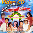 Karaoke VCD : Various artists - Ruam Pleng Dunk Esarn