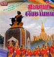 Documentary : Sabai Dee Vientiane