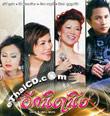CD + Karaoke VCD : Lepso - Once & Once More