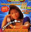 CD+Karaoke VCD : Honey Sri-Isaan - 16 Best hits