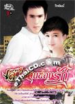 Thai Novel : Leh Ron Sorn Ruk