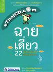 Book : Chai Diew 22 Witee Term Palung Cheevit Sanit Gub Tua Eang