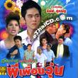 Gorn Bai Krai Kried : Phee Puean Woon