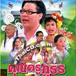 Gorn Bai Krai Kried : Khun Kru Putorn [ VCD ]