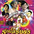 Gorn Bai Krai Kried : Ruk Nee Nirundorn [ VCD ]