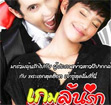 Thai TV serie : Game Loon Ruk [ DVD ]