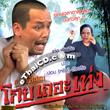 Koy Ter Teng [ VCD ]