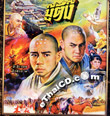 The Holy Robe of Shaolin Temple [ VCD ]