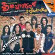 Karaoke VCD : Grammy : Loog Thung - Hit Park Soi Yun Tai Soi