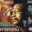 Karaoke DVD : Caravan - Fan Pun Tae Cor Caravan