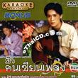 Karaoke DVD : Yew Konkheanpleng - Bonus