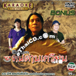 Karaoke DVD : See Puek Khon Darn Kwien - Bonus