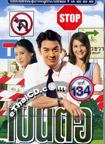 Thai TV serie : Pen Tor (Vol. 134) Ep. 143-146 [ DVD ]