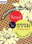 Book : Ruen Rom Nai Tham