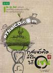 ฺBook : Klub Hua Kid Mee Cheevit Withee Zen