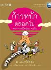Book : Gao Nha Talord Pai