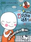 Book : Thamma Heha