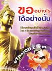 Book : Kor Yarng Rai Dai Yarng Nun