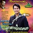 Karaoke VCD : Tossapol Himmapan - Look Sao Krai Nor