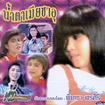 Karaoke VCD : Pimpa Pornsiri - Nam ta mia SaU