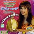 CD+Karaoke VCD : Cathaleeya Marasri - Ruam Hit Pleng Dunk Kanarn Tae