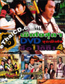 HK Movies : 4 in 1 - Vol.30 [ DVD ]