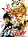 Spicy Beautyqueen In Bangkok [ DVD ]